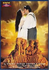 1942: A Love Story EgyBest ايجي بست