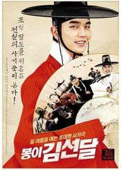 Seondal: The Man Who Sells the River EgyBest ايجي بست