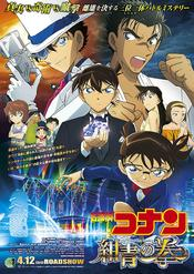 Detective Conan: The Fist of Blue Sapphire EgyBest ايجي بست