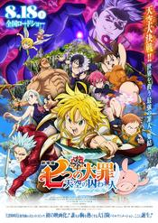 The Seven Deadly Sins: Prisoners of the Sky EgyBest ايجي بست
