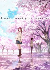 I Want to Eat Your Pancreas EgyBest ايجي بست