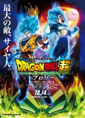 Dragon Ball Super: Broly EgyBest ايجي بست
