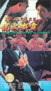 Once Upon a Time in China V EgyBest ايجي بست