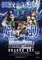 Fairy Tail: The Movie - Dragon Cry EgyBest ايجي بست