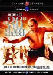 Return to the 36th Chamber EgyBest ايجي بست