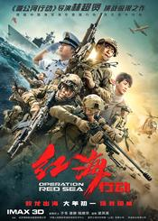 Operation Red Sea EgyBest ايجي بست