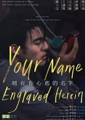 Your Name Engraved Herein EgyBest ايجي بست