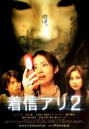 One Missed Call 2 EgyBest ايجي بست