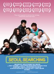 Seoul Searching EgyBest ايجي بست