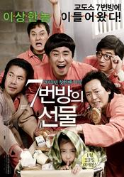 Miracle in Cell No. 7 EgyBest ايجي بست