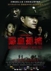 Death and Glory in Changde EgyBest ايجي بست