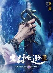 A Chinese Odyssey: Part Three EgyBest ايجي بست
