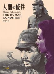 The Human Condition II: Road to Eternity EgyBest ايجي بست