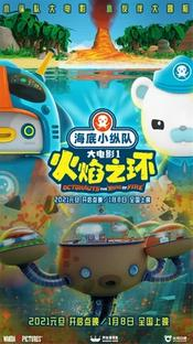 Octonauts: The Ring of Fire EgyBest ايجي بست