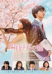 Your Lie in April EgyBest ايجي بست