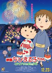 Chibi Maruko-chan: A Boy from Italy EgyBest ايجي بست