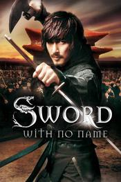The Sword with No Name EgyBest ايجي بست