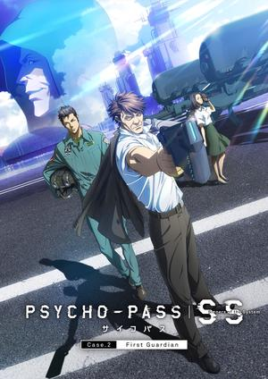 Psycho-Pass: Sinners of the System Case 2 First Guardian 2019