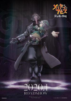 Made in Abyss: Dawn of the Deep Soul 2020
