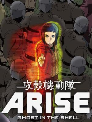 Ghost in the Shell Arise: Border 2 - Ghost Whisper 2013